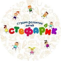 Студия развития детей Стефарик, Центр развития ребёнка, Дополнительное образование, vitebsk
