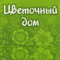 Цветочный дом, группа компаний, habarovsk