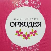 Орхидея, салон цветов, habarovsk