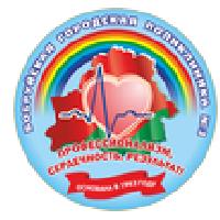 УЗ БГП № 3, Поликлиника для взрослых, Детская поликлиника, Медцентр, клиника, bobruisk