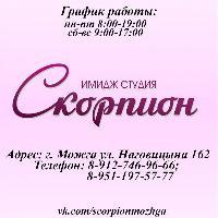 Скорпион, Салон красоты, Парикмахерская, mojga