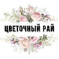 Цветочный рай, Магазин цветов, mojga