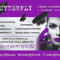 Butterfly, Студия косметологии и лазерной эпиляции, kuibyshev