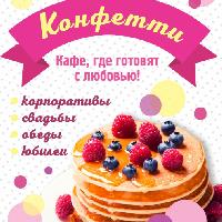 Конфетти, Банкетный зал, Кафе, kuibyshev