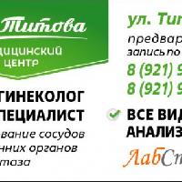 Медицинский центр на Титова, Медицинский центр, lodeynoe_pole