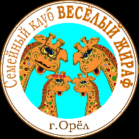 Веселый жираф, семейный детский клуб, orel
