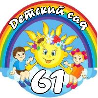 Детский сад №61 комбинированного вида, Детское образовательное учреждение, orel