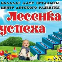 Лесенка успеха, Центр детского развития, shahtinsk