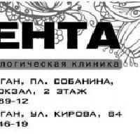 Дента, Стоматологический салон, kurgan