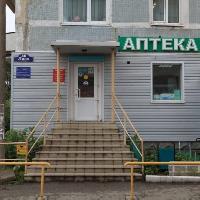 Аптечный пункт ООО Ф-ЛАГ, Аптека, slavyanka