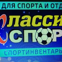 Классик спорт, Спортивный инвентарь и оборудование, Спортивный магазин, kuibyshev