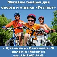 Рестарт, Магазин товаров для спорта и отдыха, kuibyshev