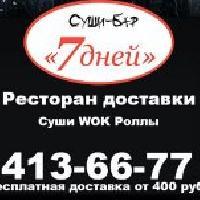 7 Дней, бар-кафе, nizhny-novgorod
