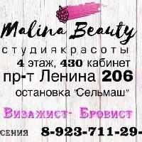 MALINA Beauty, 🎓Макияж Брови💄 Brow Master 🎨 Студия MALINA Beauty ❣ Окрашивание бровей 💄 Макияж, который вас преобразит, rubcovsk