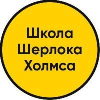 Школа Шерлока Холмса, , almetyevsk