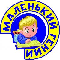 Маленький Гений, класс интеллектуального развития детей, almetyevsk