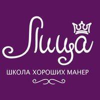 Лица, школа хороших манер, almetyevsk