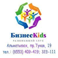 Бизнес Kids, детский развивающий клуб, almetyevsk