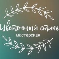 Цветочный стиль, мастерская, nizhny-novgorod