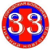 Городская клиническая больница №33, , nizhny-novgorod