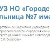 Городская клиническая больница №7 им. Е.Л. Березова, , nizhny-novgorod