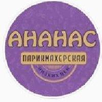 АНАНАС, сеть парикмахерских низких цен, nizhny-novgorod