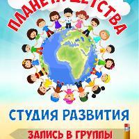 Планета Детства, студия развития, murmansk