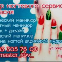 Мастер ногтевого сервиса Анастасия, Ногтевая студия, kuibyshev