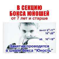 Школа Бокса «Юность», МБУ СШ-1, oktyabrskiy
