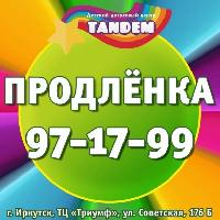 Tandem, детский центр, irkutsk