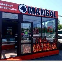 Мангал, Маркет шашлыка, biysk