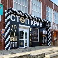 СТОП КРАН, Специализированный Пивной Салон, severobaykalsk