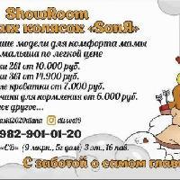 ShowRoom SonЯ, , tobolsk
