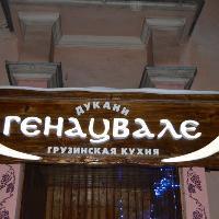 Дукани Генацвале, ресторан грузинской кухни, magnitogorsk