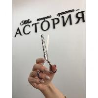 Астория, салон красоты, magnitogorsk