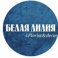 Белая лилия, сеть цветочных салонов, magnitogorsk