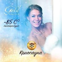 Gold, велнес-центр, magnitogorsk