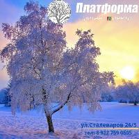 Платформа, центр, magnitogorsk