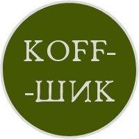 KOFF-ШИК, гастробар, magnitogorsk