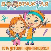 ВООБРАЖУЛЯ на Ленина, Сеть детских парикмахерских, nalchik