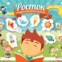 РОСТОК, студия развития детей, magnitogorsk