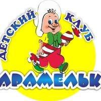 Карамелька, детский клуб, biysk