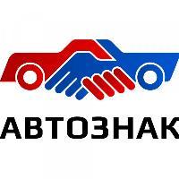 АВТОЗНАК, Страховое агентство Центр аварийной помощи, tobolsk