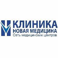 Новая медицина, Медцентр, клиника, Медицинская лаборатория, Медицинская комиссия, pokrov
