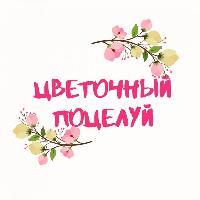 Цветочный поцелуй🛒, Магазин цветов., tobolsk