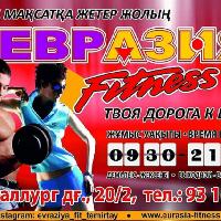 Евразия, фитнес-клуб, temirtau