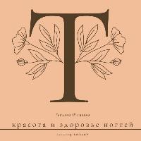 МАСТЕР ТАТЬЯНА ШИШКИНА, МАНИКЮР / ПЕДИКЮР, luchegorsk