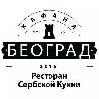 Ресторан Белград Кафана, Ресторан, Банкетный зал, Кафе, Доставка еды, tumen