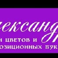 Цветочный блюз, Магазин цветов, aznakaevo