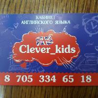 Clever kids, Кабинет английского языка, jezkazgan
